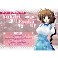 Image of Yukari Esaka