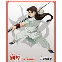 Image of Ryukou