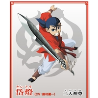 Image of Taitou