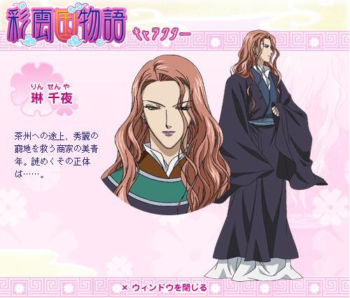 Sa Sakujun (Senya Rin)