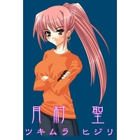 Image of Hijiri Tsukimura