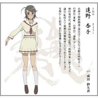 Image of Kyouko Tohno
