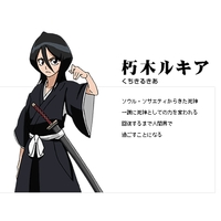 Image of Rukia Kuchiki