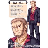Image of Gonzou Asai