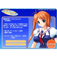 Image of Chouko Misato