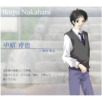 Image of Ikuya Nakahara