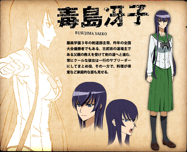 highschool of the dead characters