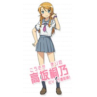 Kirino Kousaka