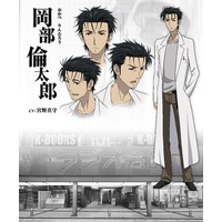 Rintar Okabe