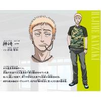 Hajime_Kanzaki
