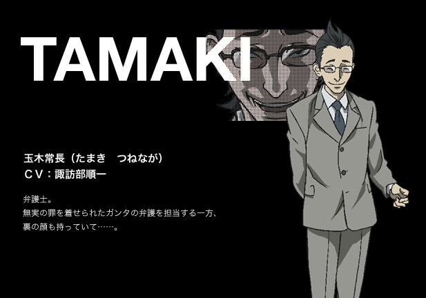 http://moe.animecharactersdatabase.com/Tsunenaga Tamaki