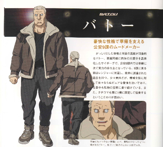 Batou Ghost In The Shell Fashion Dresses