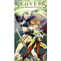 Image of Slayers The Motion Picture (Slayers Perfect)