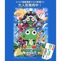 Sergeant Keroro