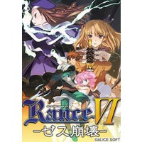 Image of Rance VI - Zeth Houkai -