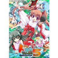 Image of Doinaka Channel 5 ~Kochira Suzune Gakuen Housoubu~