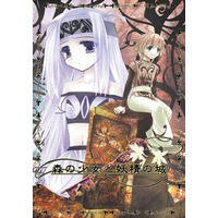 Mori no Shoujo to Yousei no Shiro -Celtic Fair Lady-