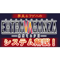 Image of Extravaganza
