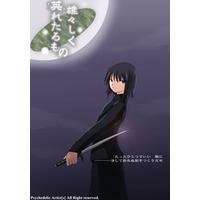 Image of Sugure taru Mono Oo shiku