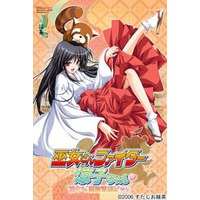 Image of Shrine Maiden Fighter ! Ryouko-chan