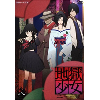 Image of Hell Girl: Two Mirrors
