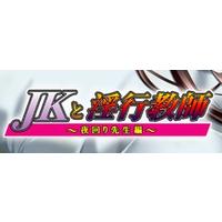 JK to Inkou Kyoushi Series