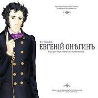 Image of Eugene Onegin / Евгений Онегин