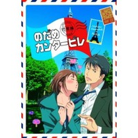 Nodame Cantabile Paris Chapter