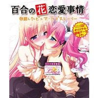 Image of Yuri no Hana Ren'ai Jijou ~Tousaku Shita Pure Love Story~