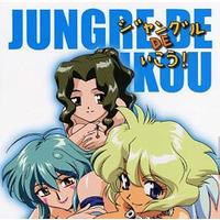 Jungle De Ikou!