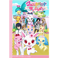 Image of Jewelpet Sunshine