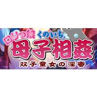 Lolikko Kunoichi Boshi Soukan ~Futago Doujo no Inmitsu~