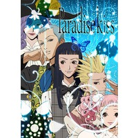 Paradise Kiss