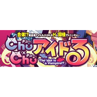 Image of Chu × Chu Idol (Series)