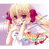 Image of Yandere no Onna no ko ni Shinu hodo Aisarete Nemurenai CD Gyaah!