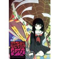 Image of Hell Girl