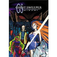 Ghost Sweeper Mikami: The Great Paradise Battle!!