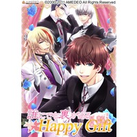 Dare ni Demo Ura ga Aru -Happy Gift-