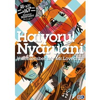 Haiyoru! Nyaruani - Remember my Mr. Lovecraft