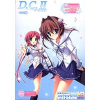 D.C. II ~Da Capo II~