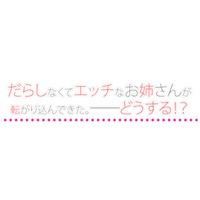 Darashinakute Ecchi na Onee-san ga Koragarikondekita. Dou Suru!?
