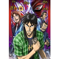 Image of Gambling Apocalypse Kaiji 2
