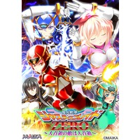 Chou Hikari Sentai Justice Blade ZERO