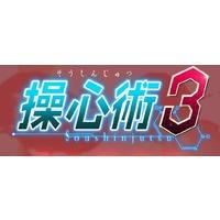 Soushinjutsu 3