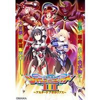 Choukou Sentai Justice Blade 3 ~Altered Apocalypse~
