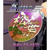 Kanin Tokkyuu Matsuba ~Nikuyoku no Gourmet Kikou~