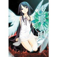 Saya no Uta