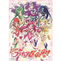 Image of Yes! Pretty Cure 5 / Yes Precure 5 GoGo!
