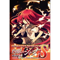 Image of Shakugan no Shana S