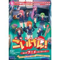 Koi-ken! Watashi-tachi Anime ni Nacchatta!
